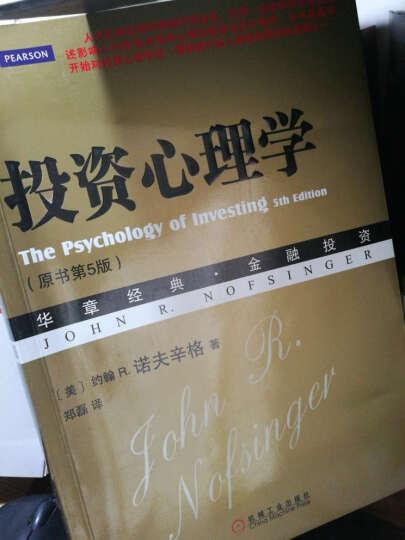投资心理学(原书第5版)(56) 晒单图