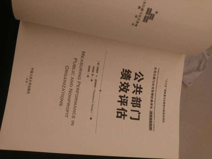 """公共部门绩效评估(公共行政与公共管理经典译丛·经典教材系列;""""十三五""""国家重点出版物出版规划项目) 晒单图"""