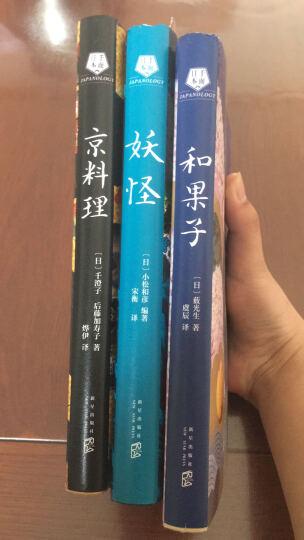 千面日本套装【共3册】妖怪+和果子+京料理 在这里,重新发现日本!全彩经典图录深入浅出解说 晒单图