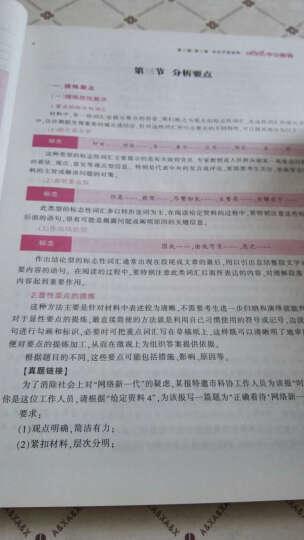 中公教育2017河北省公务员考试教材:申论 晒单图