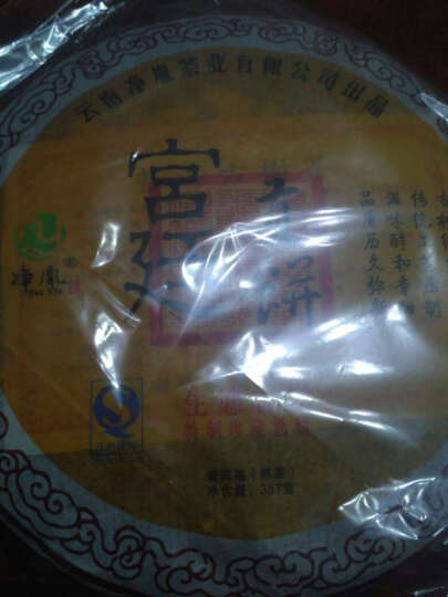 【2.5kg7饼装】净胤茶叶 普洱茶熟茶 宫廷贡饼 布朗山古树茶七子饼  晒单图