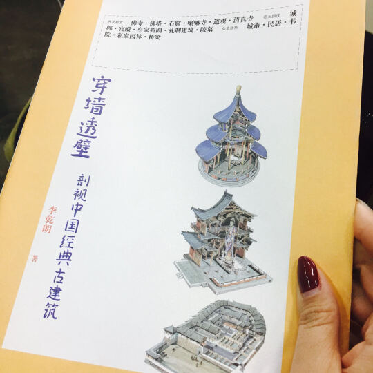 造房子+穿墙透壁(剖视中国经典古建筑)(共2册) 晒单图