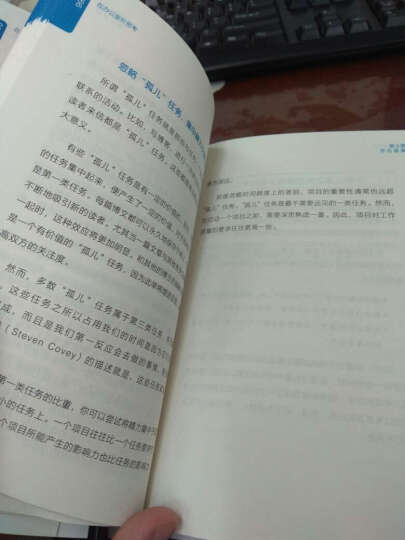 如何高效学习 作者斯科特 扬超效率改变习惯套装(套装共3册) 晒单图