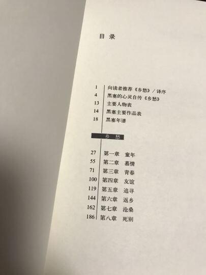 黑塞作品02:乡愁 晒单图