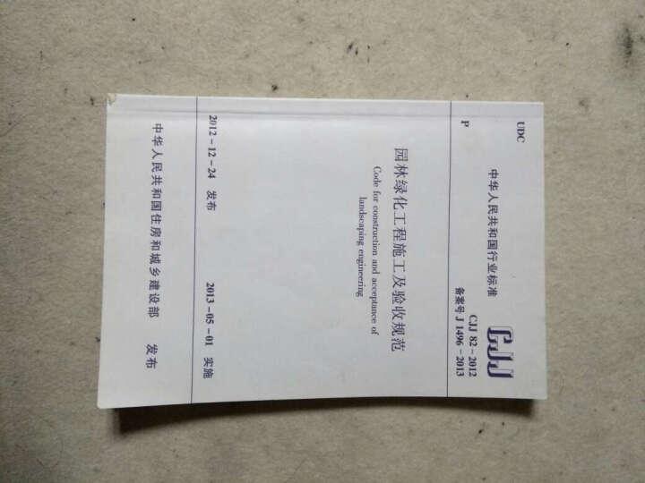 正版规范CJJ82-2012园林绿化工程施工及验收规范 晒单图