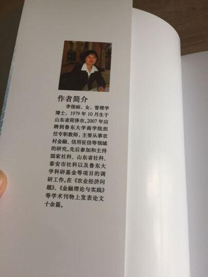 中国个人征信体系的构建与应用研究 晒单图