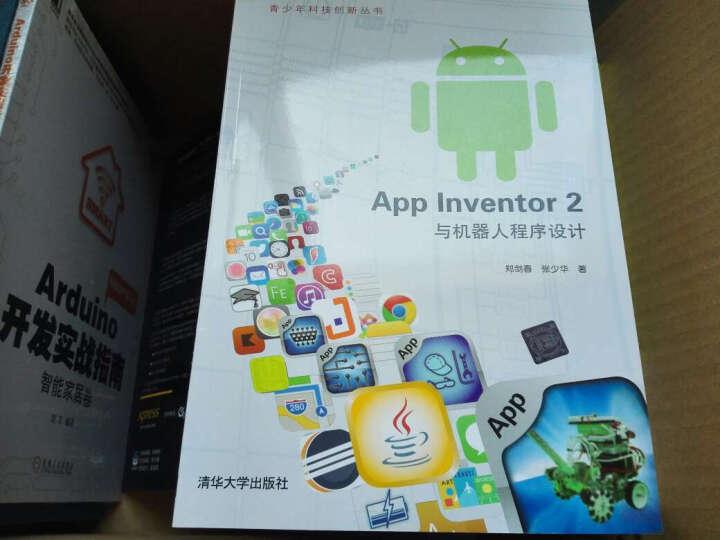 App Inventor 2 与机器人程序设计/青少年科技创新丛书 晒单图