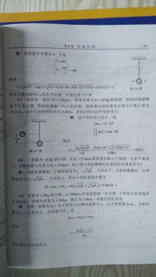 力学与理论力学(第二版)习题解答 晒单图