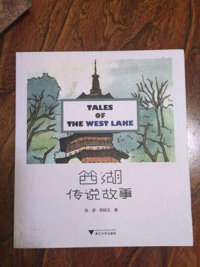 西湖传说故事 晒单图