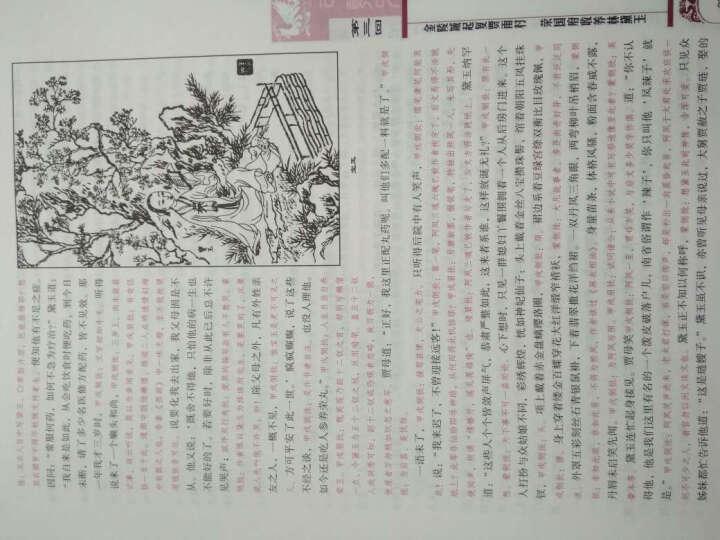 四大名著之红楼梦 脂砚斋重评石头记(全套两册)天津古籍出版社 晒单图