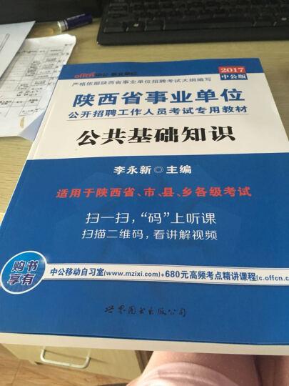 中公版·2017陕西省事业单位公开招聘工作人员考试专用教材:公共基础知识 晒单图