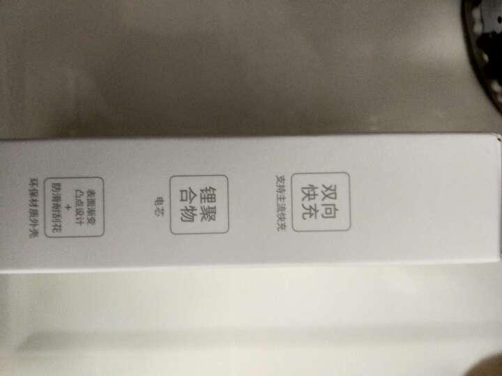 小米(MI) 20000毫安 移动电源2/大容量充电宝 双USB输出 双向快充 聚合物 适用于平板/手机等 晒单图