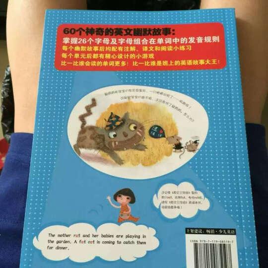 小学生英文幽默故事·林克妈妈的自然拼音快乐读本 晒单图