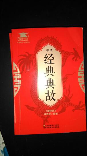 中华成语故事 中华经典典故 中华经典寓言 中华神话传说 套装共4册 微经典系列 晒单图