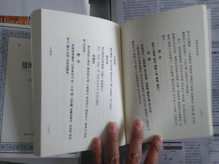 艺文丛刊:随园食单补证(套装共两册) 晒单图