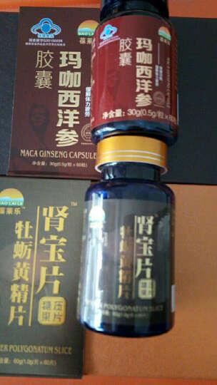 葆莱乐肾宝片牡蛎黄精片1g*60片/瓶男性可搭配玛卡精片产品非药送玛咖西洋参胶囊 巩固装三盒装 晒单图