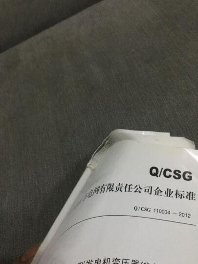 中华人民共和国能源行业标准:南方电网大型发电机变压器继电保护整定计算规程(Q/CSG110034-2012) 晒单图
