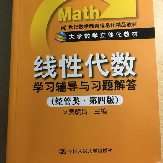21世纪数学教育信息化精品教材·大学数学立体化教材:《线性代数》学习辅导与习题解答(经管类·第4版) 晒单图