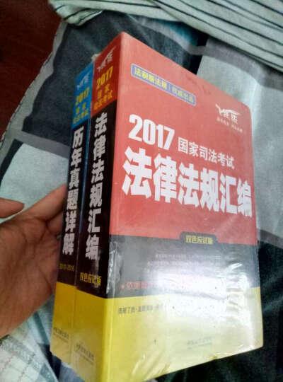 2017国家司法考试历年真题详解(2010-2016)+2017国家司法考试法律法规汇编(套装共2册) 晒单图