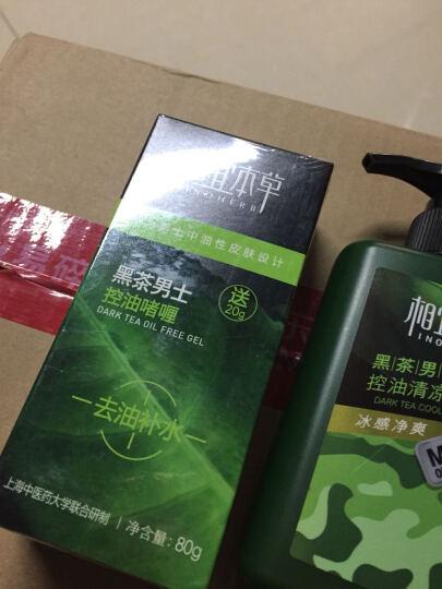 相宜本草(INOHERB)黑茶男士控油啫喱80g 补水清爽不油腻 冰爽控油 晒单图