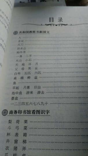 民国教育书系·民国老课本:修身 晒单图