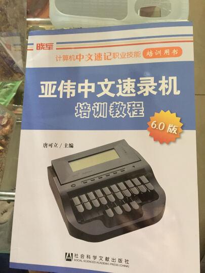 计算机中文速记职业技能培训用书:亚伟中文速录机培训教程(6.0版) 晒单图
