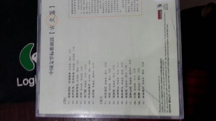 初中生必背古诗文标准范读(2CD) 晒单图