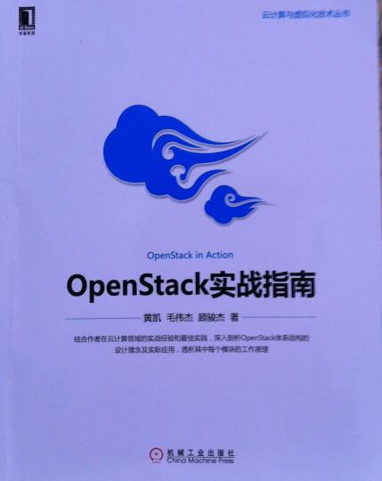云计算与虚拟化技术丛书:OpenStack实战指南 晒单图