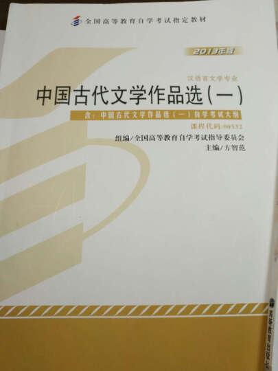 正版自考教材00532 0532中国古代文学作品选一 方智范2013年版外语教学与研究出版 晒单图