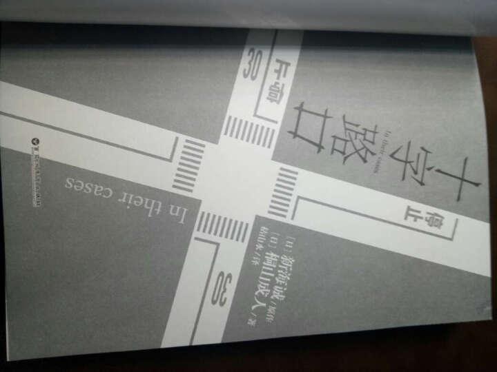 正版现货 十字路口in their cases 送书签 新海诚 小说 高三青春的回忆 于人 晒单图
