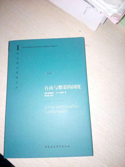 自由与繁荣的国度(西方现代思想丛书1) 路德维希·冯·米瑟斯 晒单图