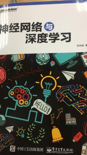 神经网络与深度学习 吴岸城 著 人工智能书籍 人机智能书籍 机器学习书籍 晒单图