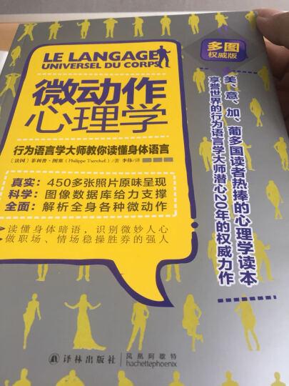 微动作心理学:行为语言学大师教你读懂身体语言 晒单图