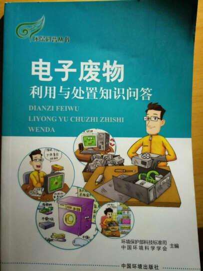 环保科普丛书:电子废物利用与处置知识问答 晒单图