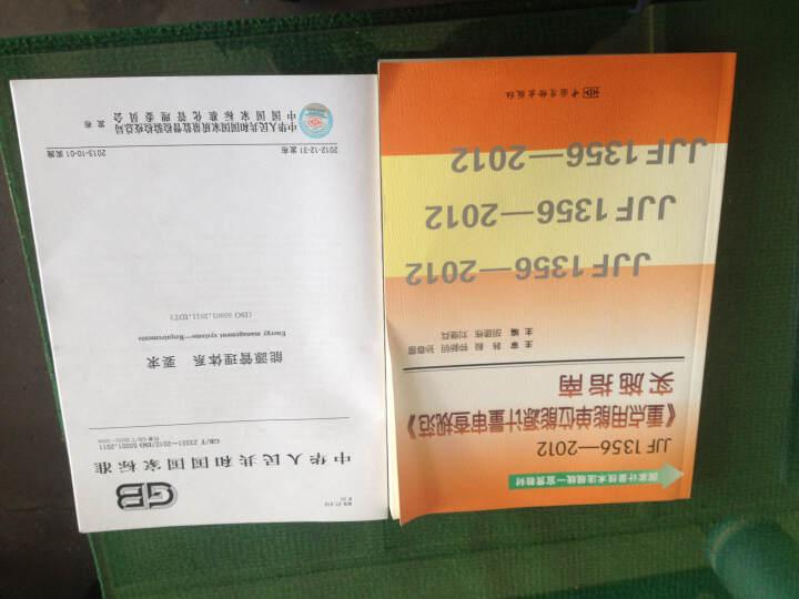 中华人民共和国国家标准(GB/T 23331-2012):能源管理体系要求 晒单图