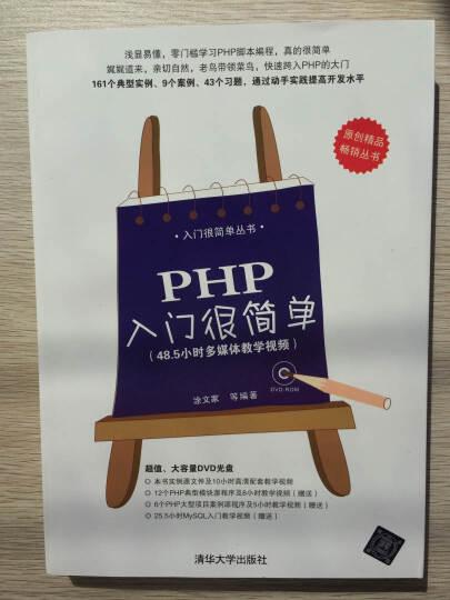 PHP入门很简单(附光盘) 晒单图