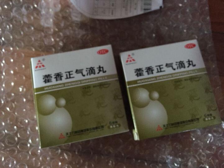 天士力(TASLY) 天士力 藿香正气滴丸 6袋 呕吐腹泻 胃肠型感冒药品 三盒装 晒单图