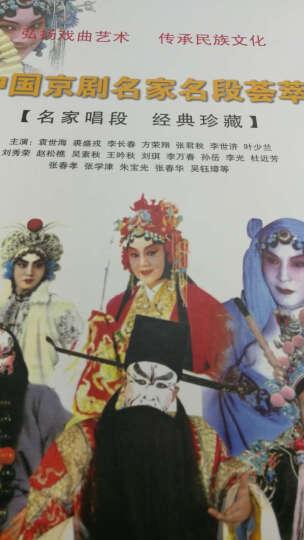 中国京剧名家名段荟萃(10VCD) 晒单图