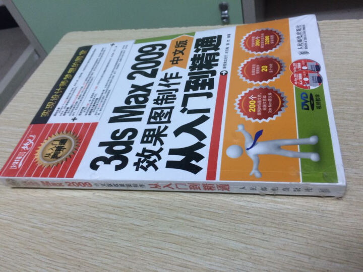 中文版3ds Max 2014/VRay效果图制作完全自学教程 晒单图