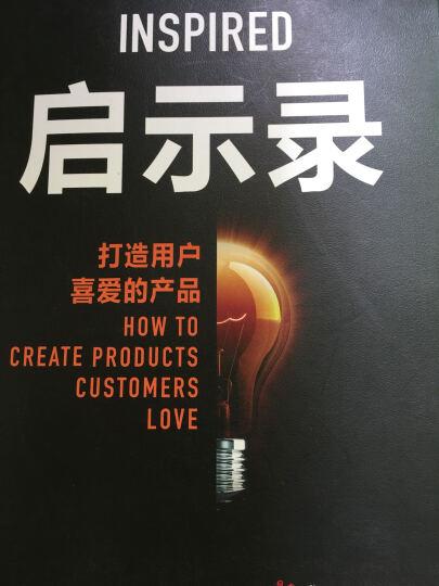 神一样的产品经理:基于移动与互联网产品实践 晒单图