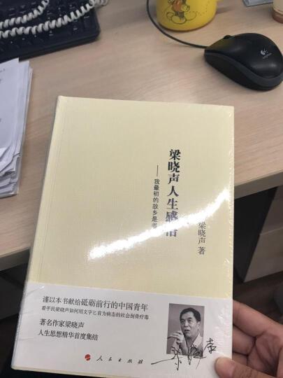 梁晓声人生感悟:我最初的故乡是书籍 晒单图
