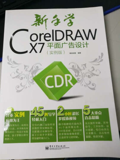 新手学CorelDRAW X7平面广告设计(实例版 附光盘) 晒单图