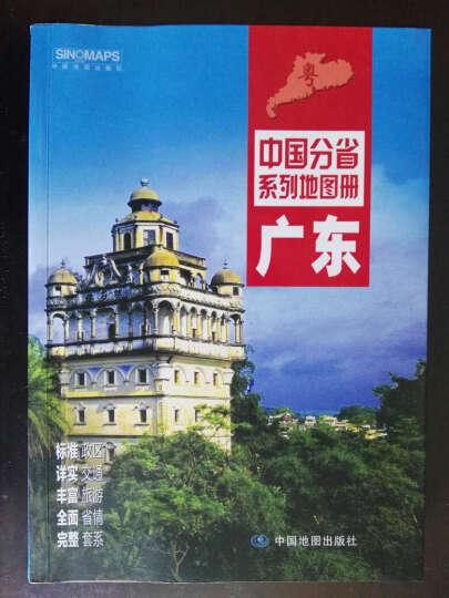 中国分省系列地图册:广东(2016年全新版) 晒单图