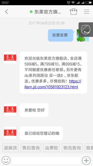 东美(Dongmei)测温枪工业高精度电子温度计手持式高温红外线测温仪 DT-380标配-50度-380度   黄色 晒单图