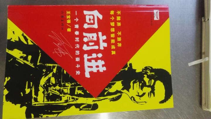 向前进:一个青春时代的奋斗史(王宝强自传) 晒单图
