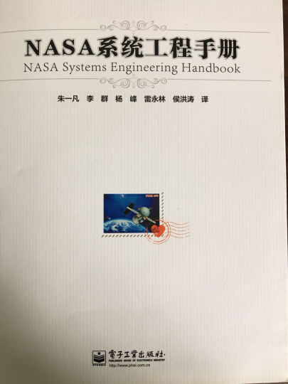 NASA系统工程手册 晒单图