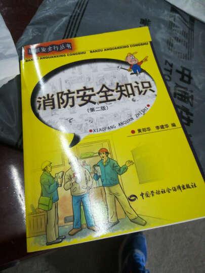 班组安全行丛书:消防安全知识(第2版) 晒单图