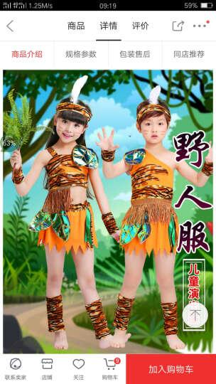 六一儿童服装野人演出服猎人舞蹈野人服非洲印第安人豹纹装大王叫我来巡山男女表演服 男款+带头饰 吊牌130   适合120-130cm 晒单图