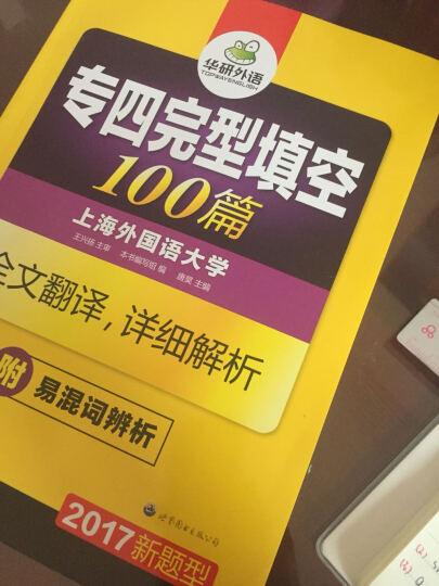 华研外语·专四新题型 2016专四完型填空100篇 晒单图