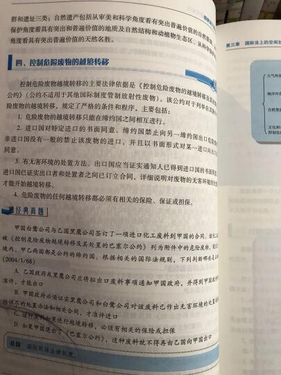 现货 2018年杨帆讲三国之精讲卷 国家司法考试  瑞达法考 晒单图